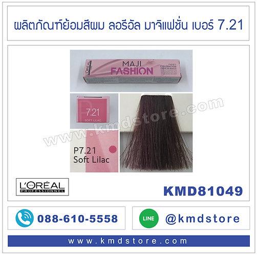 KMD81049 ผลิตภัณฑ์ย้อมสีผม ลอรีอัล มาจิแฟชั่น เบอร์  7.21