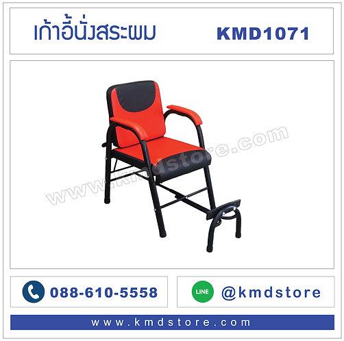 KMD1071 เก้าอี้นั่งสระผม
