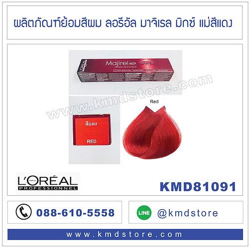 KMD81091 L'OREAL Majirel Mix แม่สีแดง