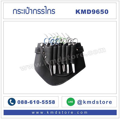 KMD9650 กระเป๋ากรรไกร