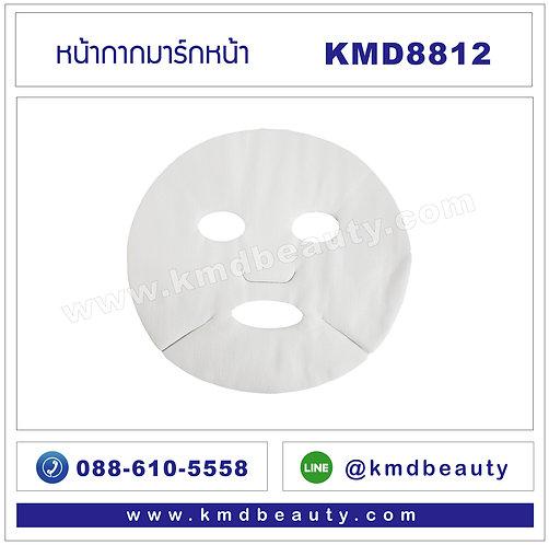 KMD8812  หน้ากากมาร์กหน้า