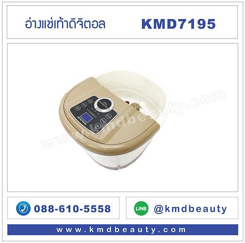 KMD7195 อ่างแช่เท้า มีระบบนวด