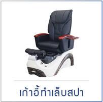 เก้าอี้ทำเล็บ.jpg