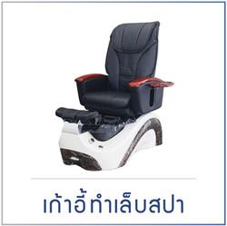 เก้าอี้ทำเล็บสปา