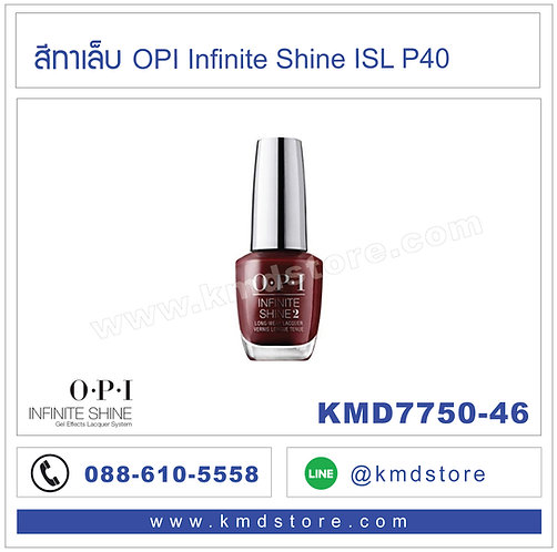 KMD7750-46 สีทาเล็บ OPI INFINITE SHINE - Como Se Llama? / ISLP40