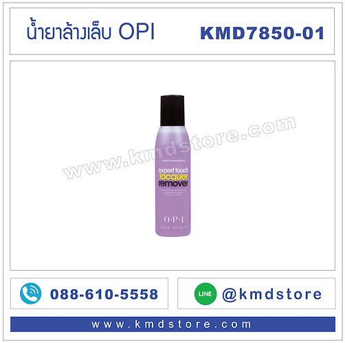 KMD7850-01 น้ำยาล้างเล็บเจล OPI - Expert Touch Lacquer Remover 110 ml