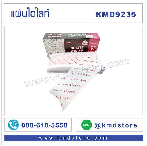 KMD9235 แผ่นทำไฮไลท์