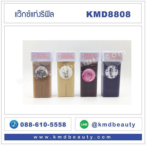 KMD8808 แว๊กซ์แบบแท่งรีฟิล