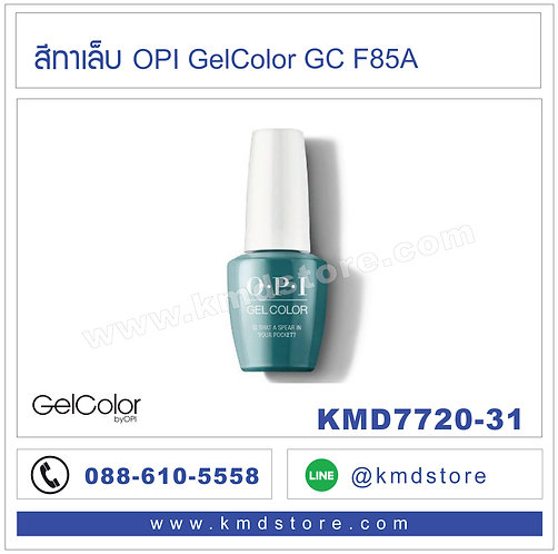 KMD7720-31 สีทาเล็บ OPI GelColor - Is That A Spear On Your Pocket / GCF85A