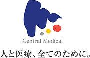 セントラルメディカル(ロゴ).jpg