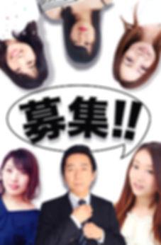 募集!.jpg