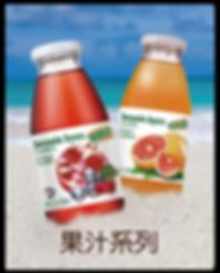 果汁系列產品