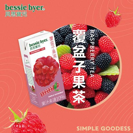 20210703_BB_寶雅_覆盆子果茶_產品情境圖_750px.jpg
