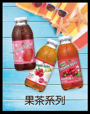 果茶系列產品