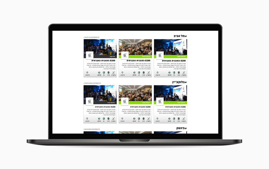 Geektime Accel Desktop 2.jpg