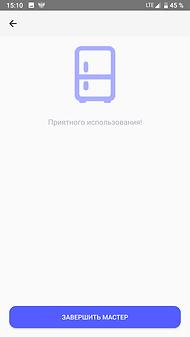 Screenshot_20190611-151038_NeoHome.png