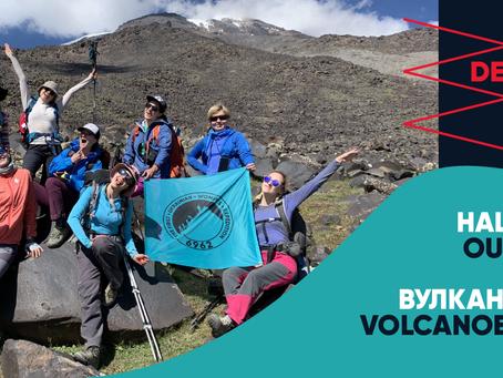 Архів | Нова ціль - Вулкани Еквадору