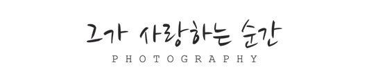 2021 그가사랑하는순간 _ 로고 앞판-.jpg