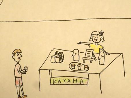 第一回コーヒーの移動販売のおしらせ