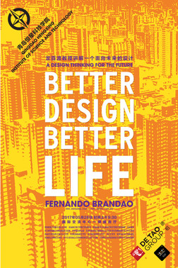170526 - Better Design Better Life -  Qi