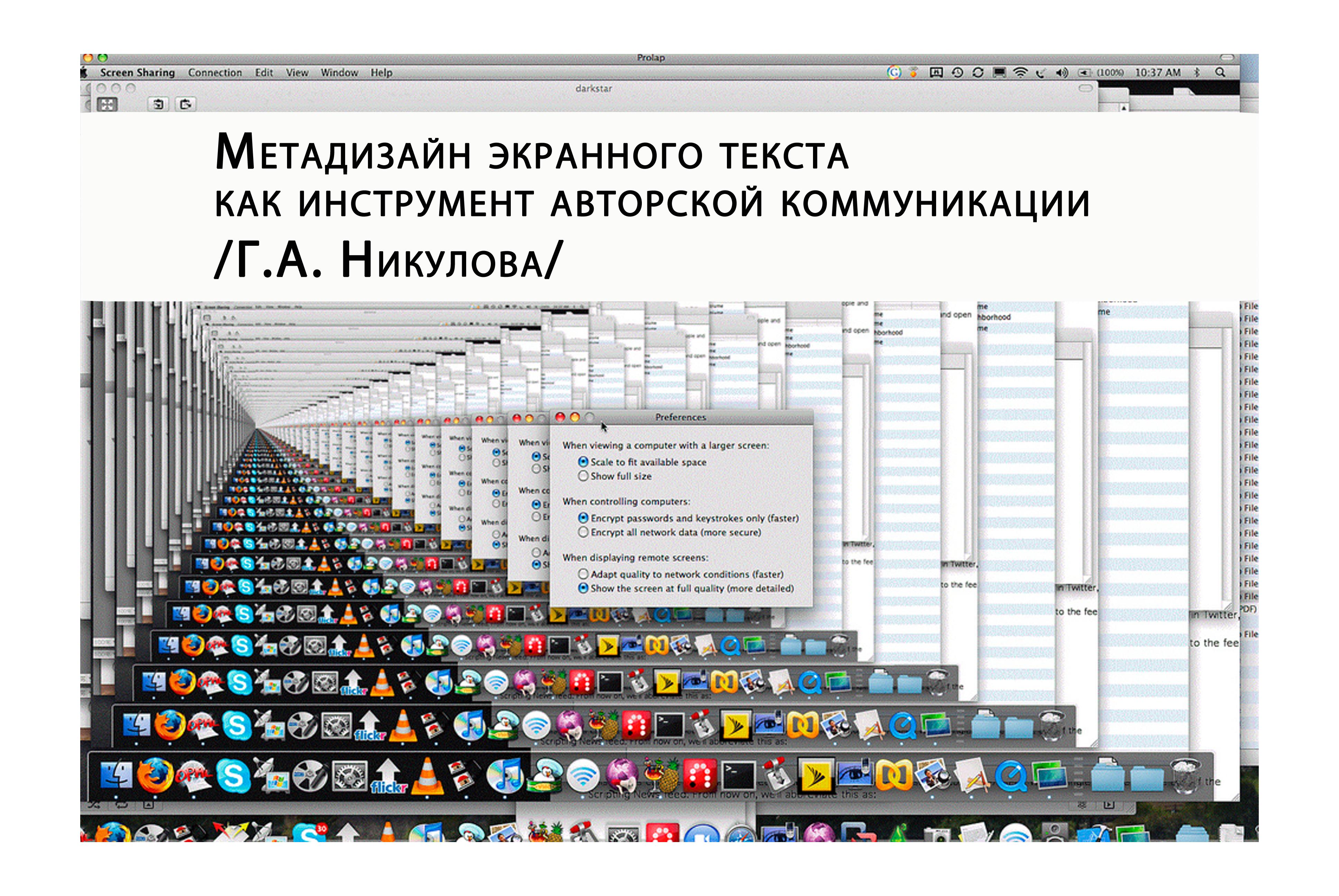 Метадизайн экранного текста