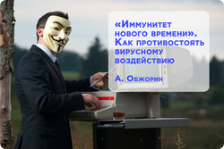 А.М. Обжорин Вирусный маркетинг