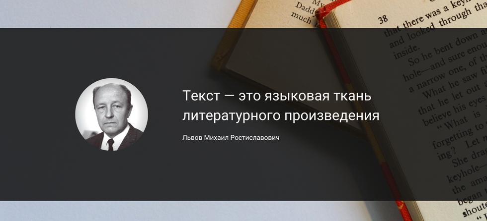 Львов М.Р.: