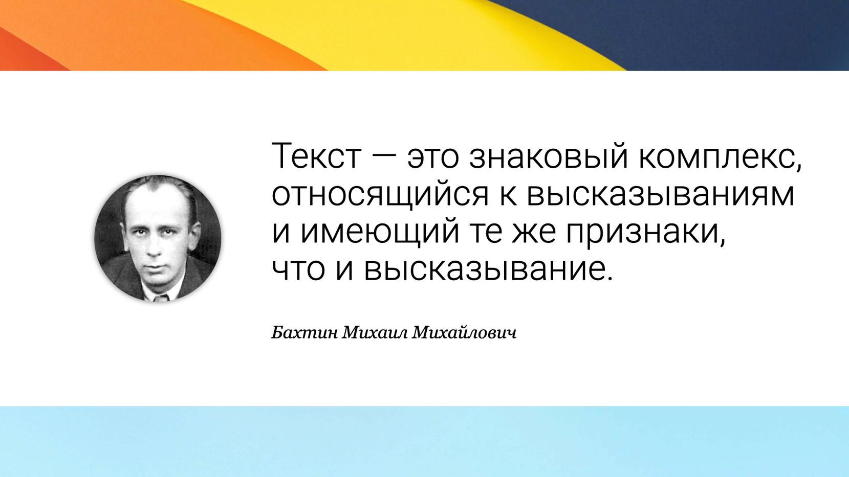 Бахтин М.М.: