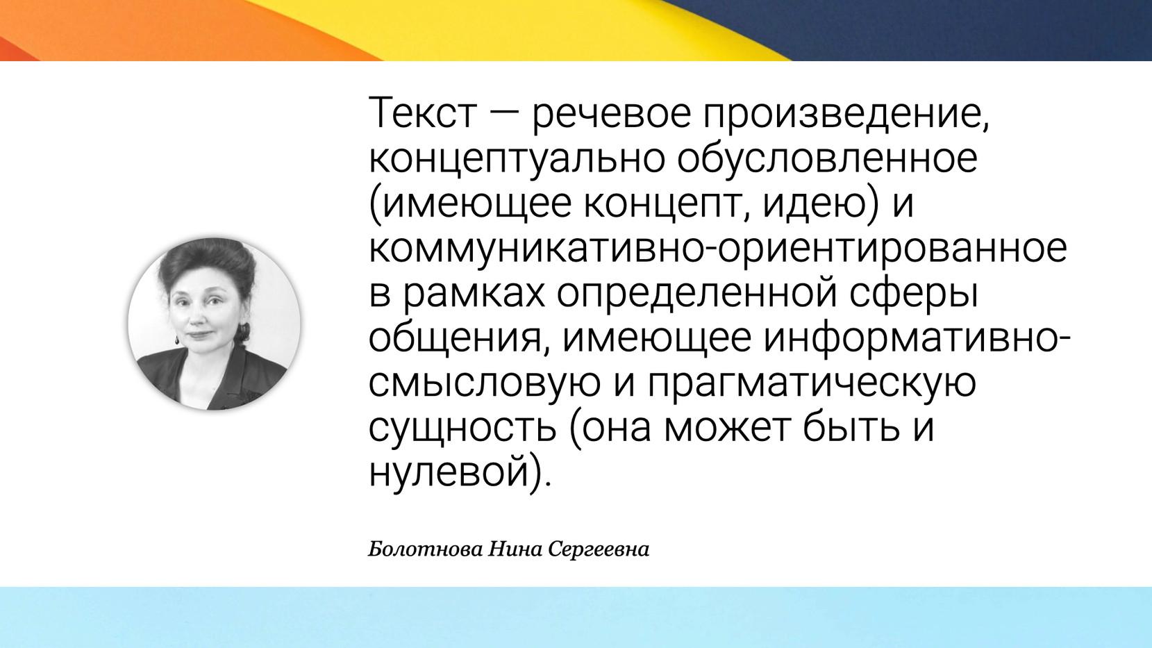 Болотнова Н.С.: