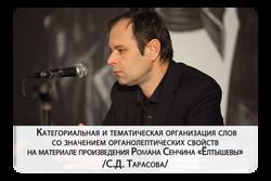 "Роман Сенчин ""Ёлтышевы"""