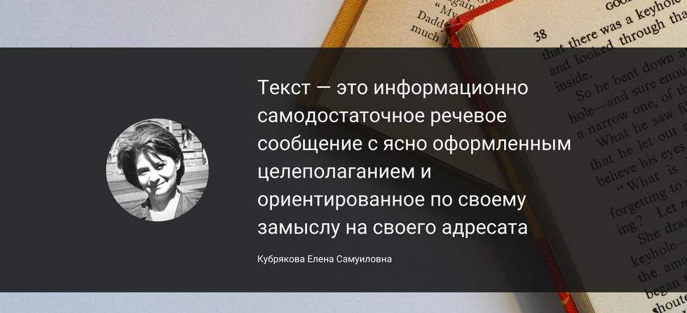 Кубрякова Е.С.