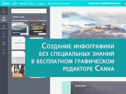 Знакомство с онлайн сервисом графиче