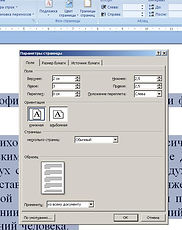 параметры страницы в ворд