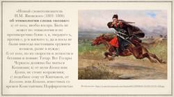 Происхождение слова козак, казак