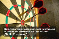 В.М. Соковнин Нацеливание