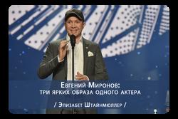 Три образа одного актера: Е. Миронов