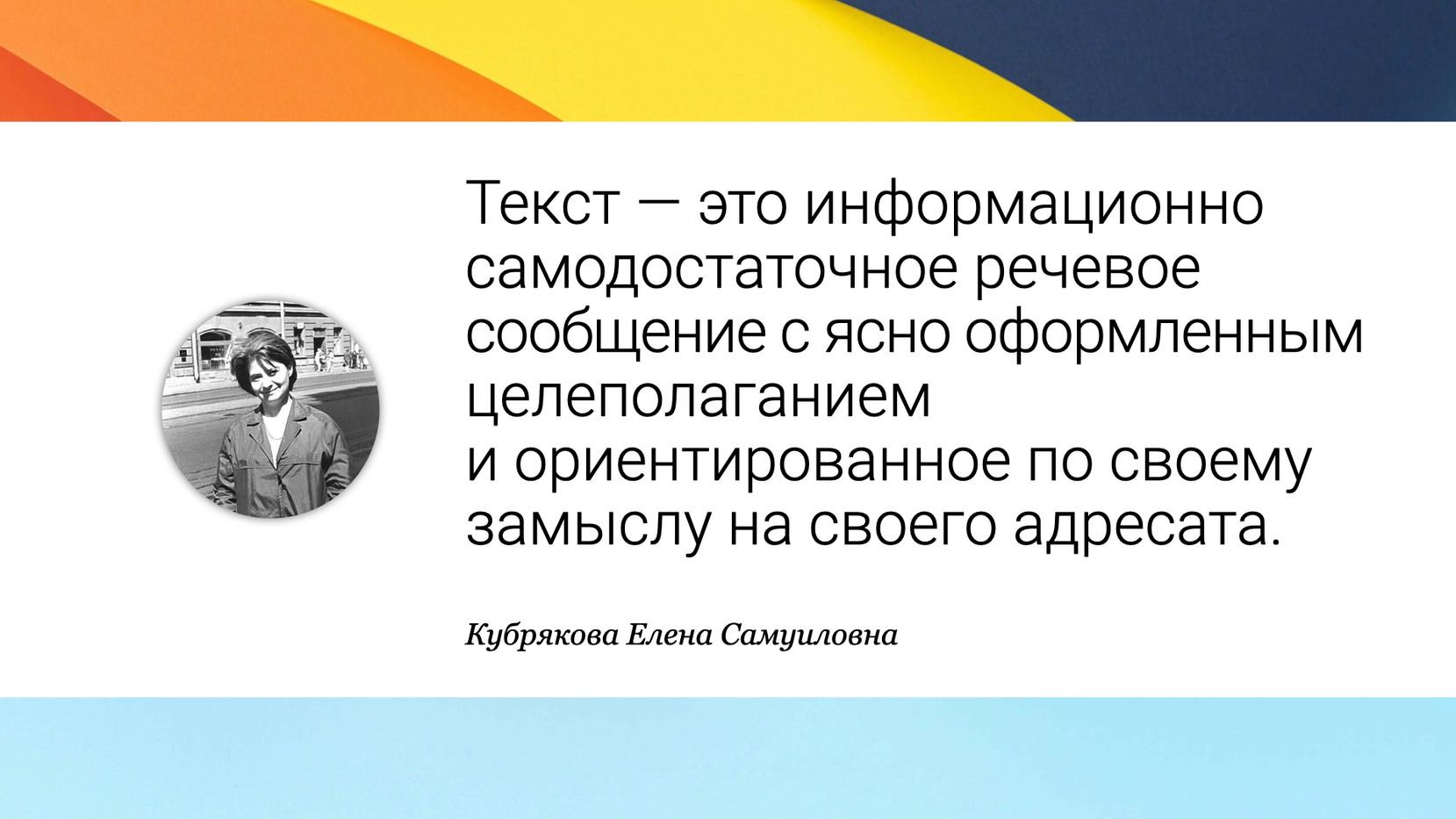 Кубрякова Е.С.: