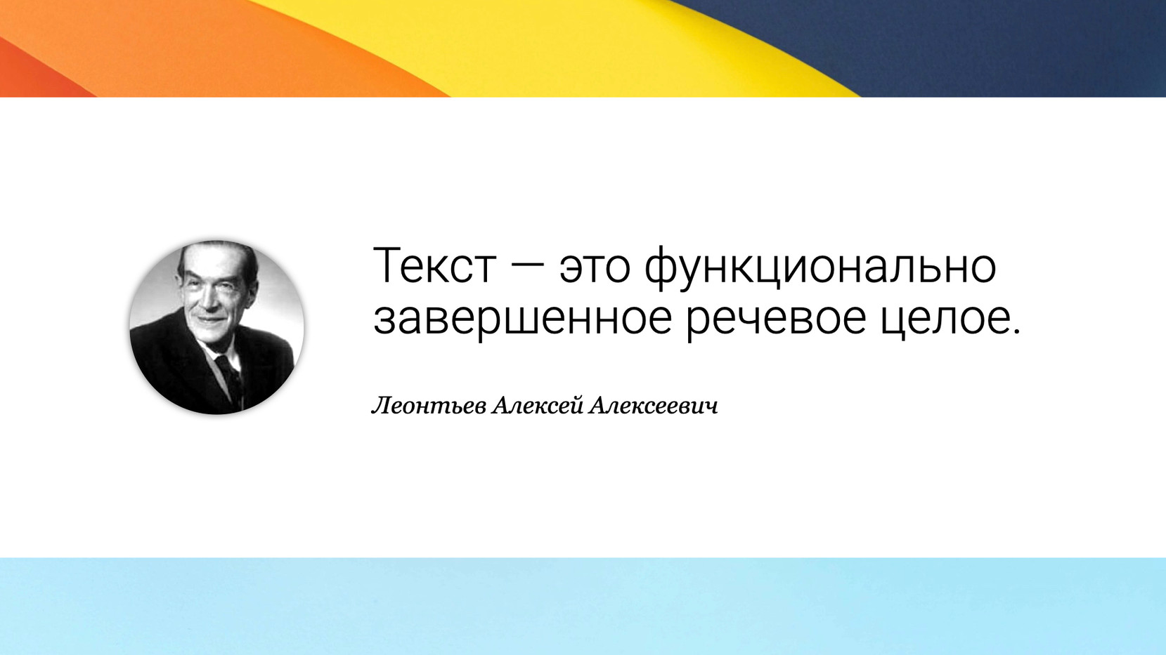 Леонтьев А.А.: