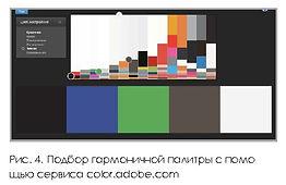 подбор красивого сочетания цветов презентации
