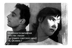 Любовь в советском кино