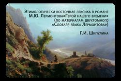 Этимологически восточная лексика