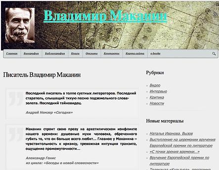 Перейти на сайт В. Маканина