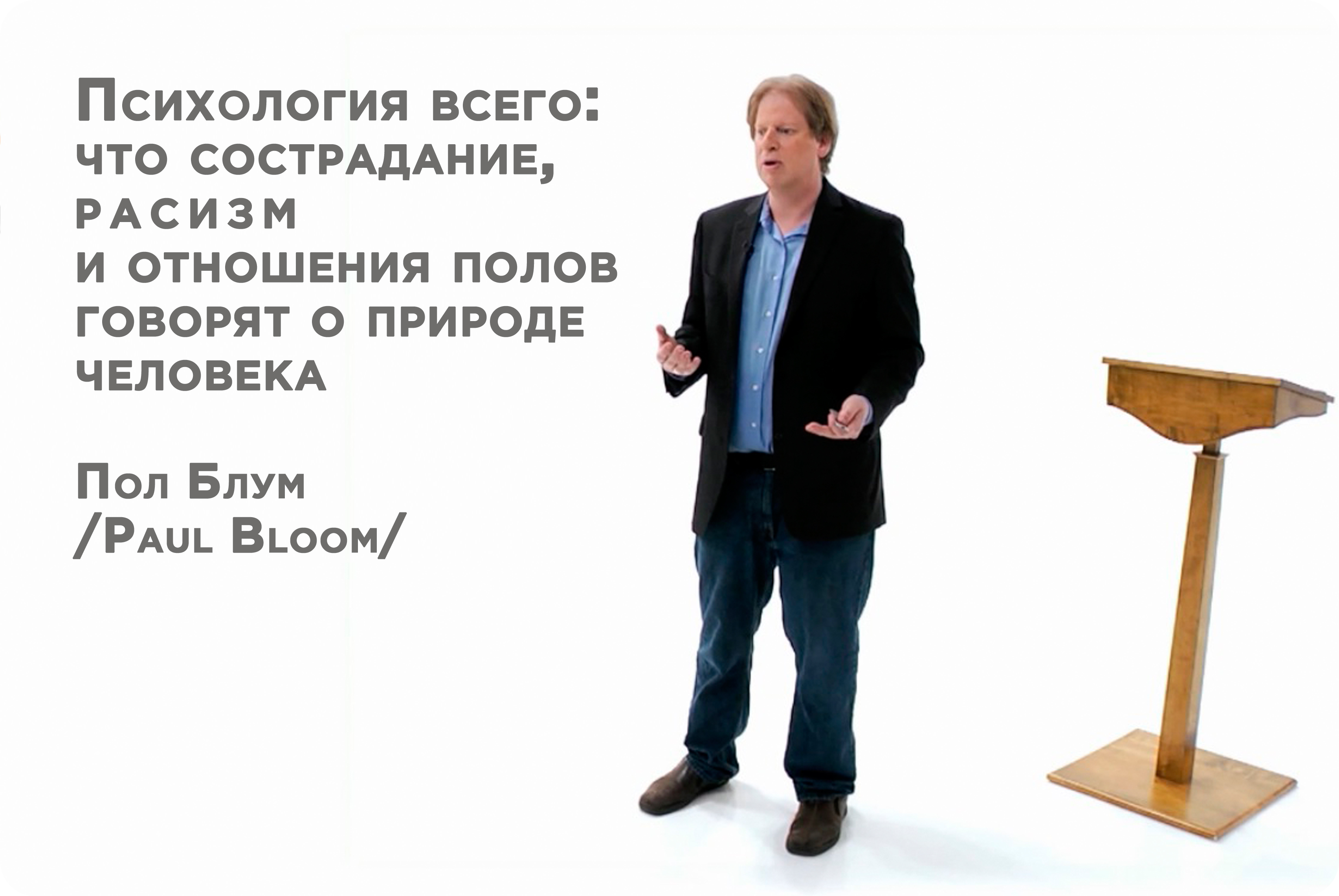 Пол Блум Психология всего
