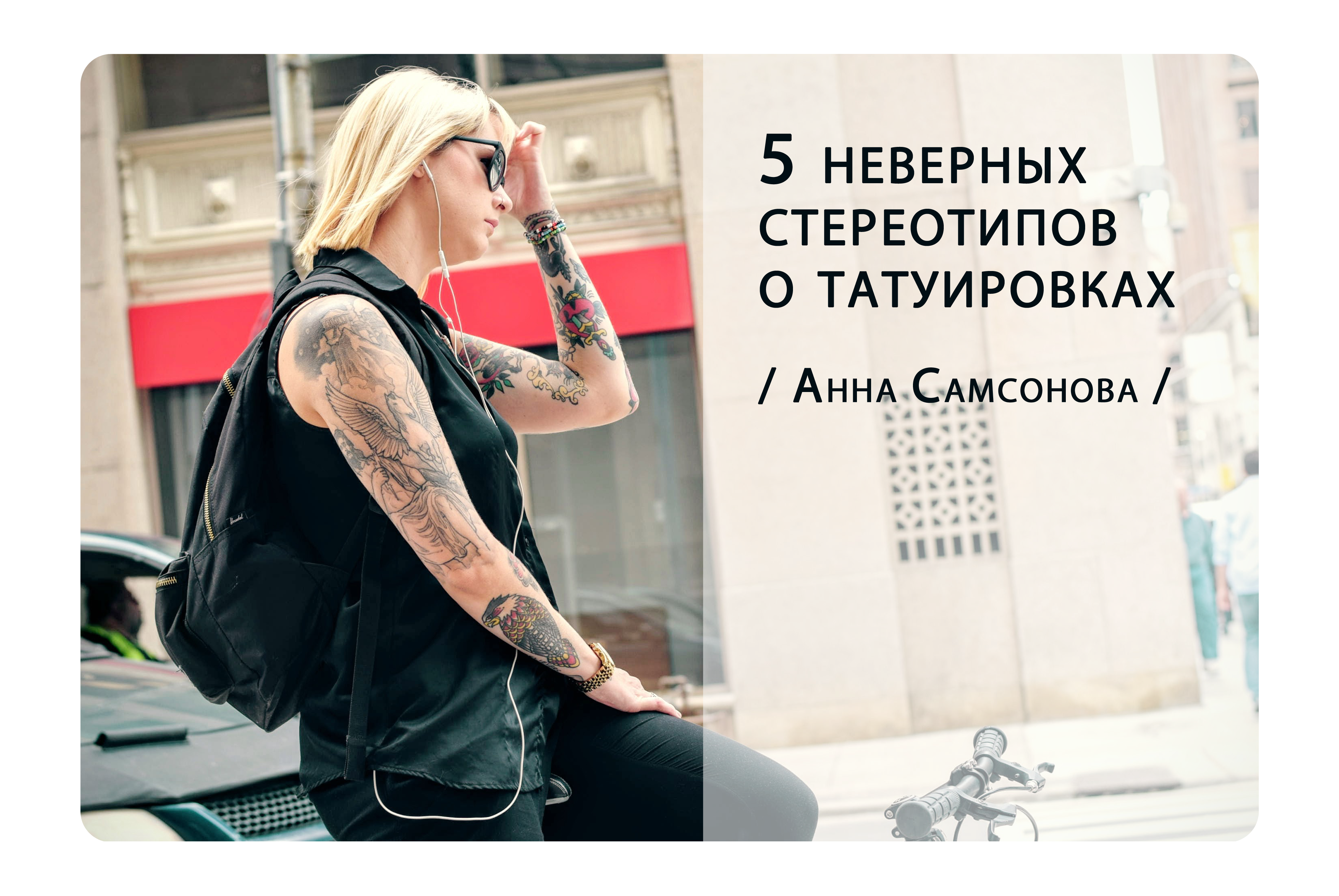 Стереотипы о татуировках