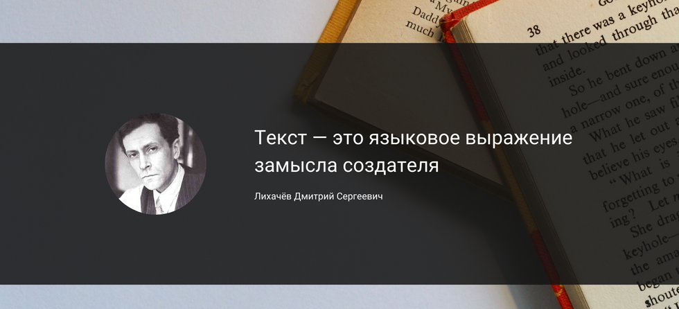 Лихачёв Д.С.: