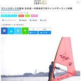 浜名湖 村櫛 マリンスポーツ  2021.4.20.jpg