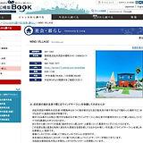 浜名湖 村櫛海岸 ウインドサーフィン 2021.3.8.jpeg