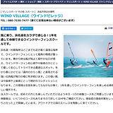 浜名湖 村櫛海岸 ウインドサーフィン 2021.2.18.jpg