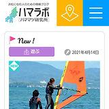 浜名湖 村櫛 マリンスポーツ  2021.4.14.jpg