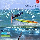 浜名湖 村櫛 マリンスポーツ 2021.4.16.jpg